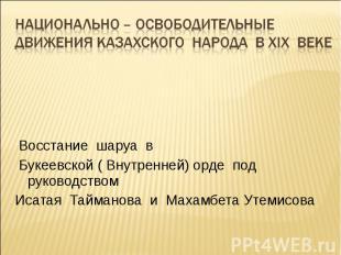 Восстание шаруа в Букеевской ( Внутренней) орде под руководством Исатая Тайманов