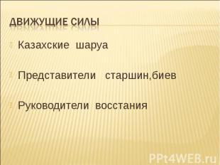 Казахские шаруа Казахские шаруа Представители старшин,биев Руководители восстани