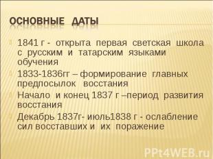1841 г - открыта первая светская школа с русским и татарским языками обучения 18