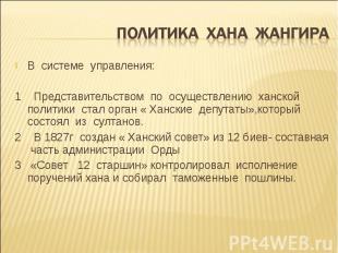 В системе управления: В системе управления: 1 Представительством по осуществлени