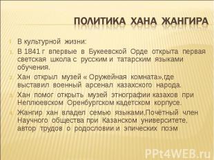 В культурной жизни: В культурной жизни: В 1841 г впервые в Букеевской Орде откры