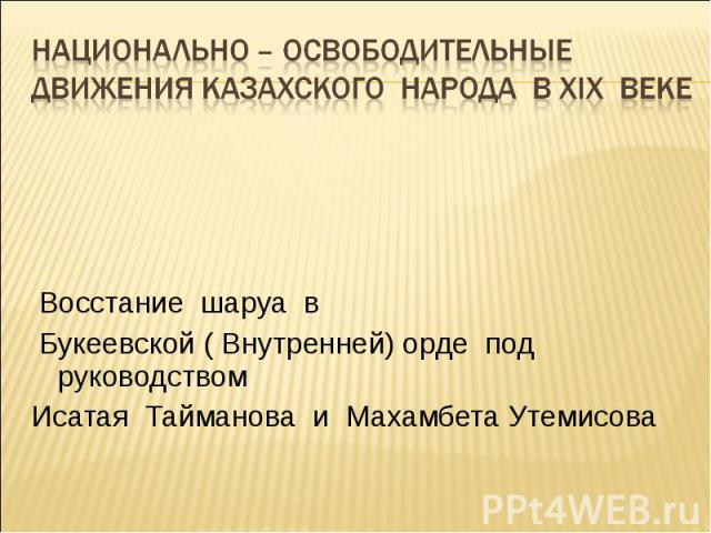Восстание шаруа в Букеевской ( Внутренней) орде под руководством Исатая Тайманова и Махамбета Утемисова