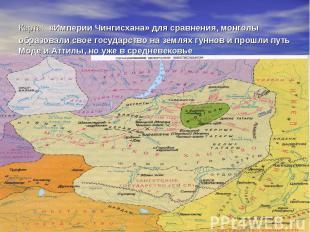 Карта: «Империи Чингисхана» для сравнения, монголы образовали свое государство н