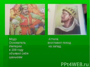 Модэ Аттила Основатель возглавил поход Империи. на запад. в 209 году объявил себ