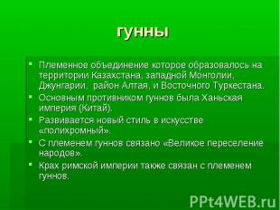 гунны Племенное объединение которое образовалось на территории Казахстана, запад
