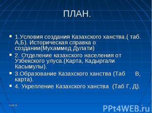 1.Условия создания Казахского ханства.( таб. А,Б). Историческая справка о создан