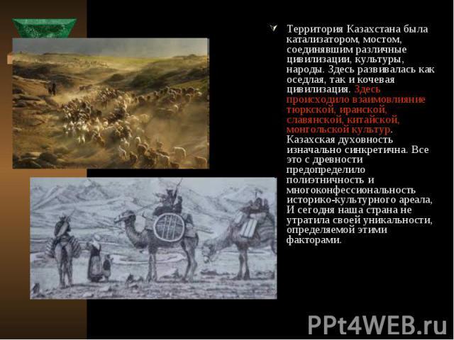 Реферат вклад кочевой цивилизации в мировую культуру 3893