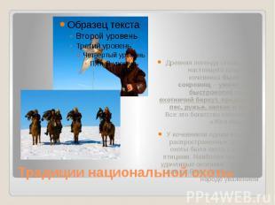 Традиции национальной охоты Древняя легенда гласит, что у настоящего казахского