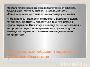 Национальные обычаи, традиции и праздники Казахстана Менталитетом казахской наци