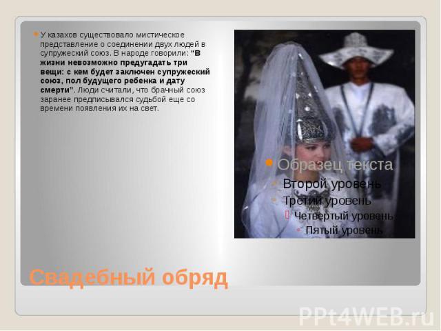 """Свадебный обряд У казахов существовало мистическое представление о соединении двух людей в супружеский союз. В народе говорили: """"В жизни невозможно предугадать три вещи: с кем будет заключен супружеский союз, пол будущего ребенка и дату смерти"""". Люд…"""