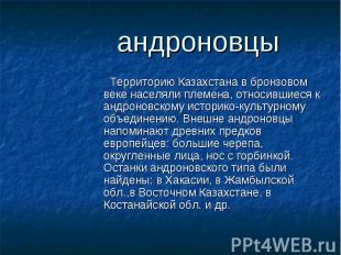 Территорию Казахстана в бронзовом веке населяли племена, относившиеся к андронов