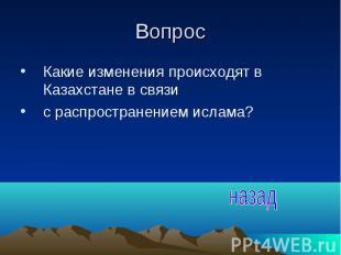 Вопрос Какие изменения происходят в Казахстане в связи с распространением ислама