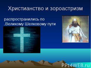 Христианство и зороастризм распространились по Великому Шелковому пути.
