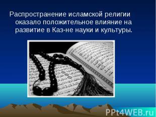 Распространение исламской религии оказало положительное влияние на развитие в Ка
