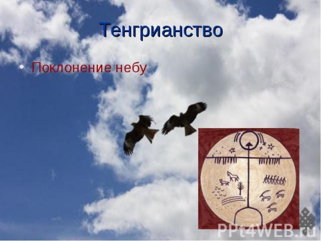 Тенгрианство Поклонение небу