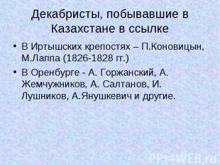 Декабристы, побывавшие в Казахстане в ссылке В Иртышских крепостях – П.Коновицын