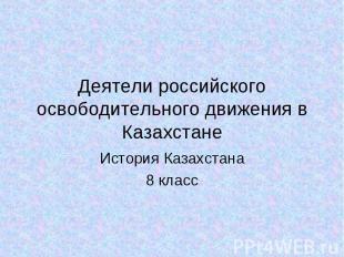 Деятели российского освободительного движения в Казахстане История Казахстана 8