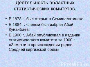 Деятельность областных статистических комитетов. В 1878 г. был открыт в Семипала