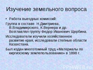 Изучение земельного вопроса Работа выездных комиссий: Группа в составе Н.Дмитрие
