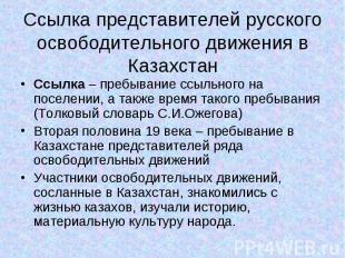 Ссылка представителей русского освободительного движения в Казахстан Ссылка – пр