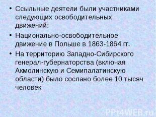 Ссыльные деятели были участниками следующих освободительных движений: Ссыльные д