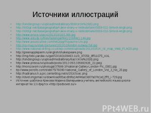 http://londongroup.ru/upload/medialibrary/9b9/circle%20(6).png http://londongrou