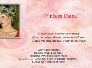 Princess Diana Международный конкурс презентаций «Я мыслью улечу к брегам туманн