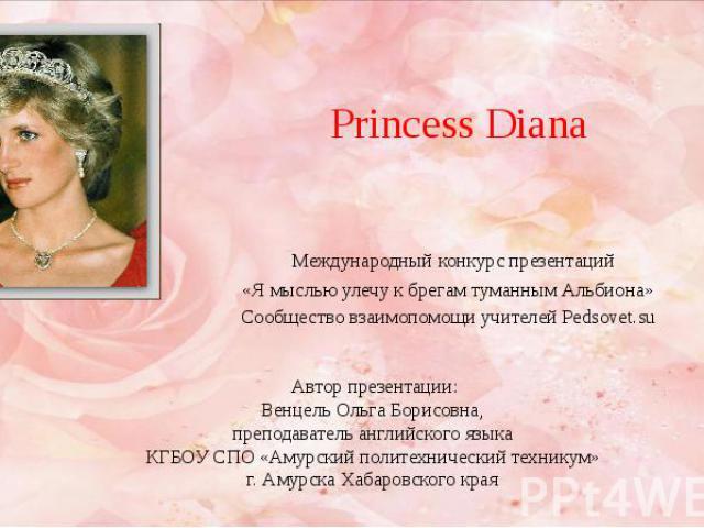 Princess Diana Международный конкурс презентаций «Я мыслью улечу к брегам туманным Альбиона» Сообщество взаимопомощи учителей Pedsovet.su
