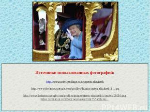 Источники использованных фотографий: http://www.activityvillage.co.uk/queen-eliz