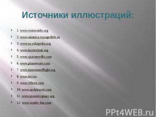 Источники иллюстраций: 1. www.visitseattle.org 2. www.america.voyage4life.ru 3.