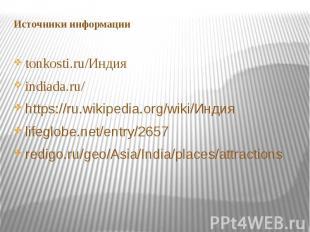 Источники информации tonkosti.ru/Индия indiada.ru/ https://ru.wikipedia.org/wiki