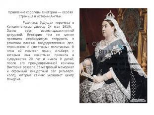 Правление королевы Виктории — особая страница в истории Англии. Правление короле