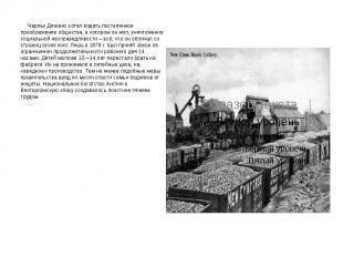 Чарльз Диккенс хотел видеть постепенное преображение общества, в котором он жил,