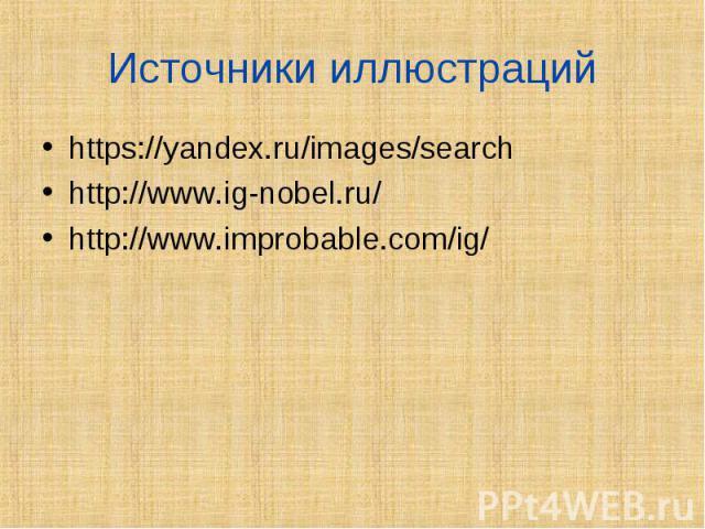 https://yandex.ru/images/search https://yandex.ru/images/search http://www.ig-nobel.ru/ http://www.improbable.com/ig/