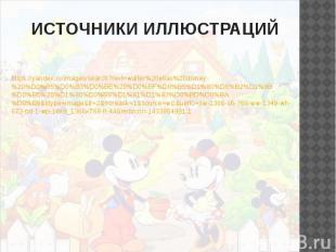 ИСТОЧНИКИ ИЛЛЮСТРАЦИЙ https://yandex.ru/images/search?text=walter%20elias%20disn