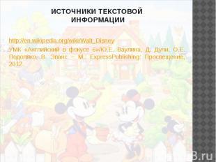 ИСТОЧНИКИ ТЕКСТОВОЙ ИНФОРМАЦИИ http://en.wikipedia.org/wiki/Walt_Disney УМК «Анг