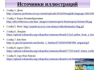 Источники иллюстраций Слайд 1. Дети: http://voprosy-pochemu.ru/wp-content/upload