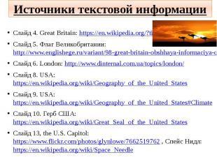 Источники текстовой информации Слайд 4. Great Britain: https://en.wikipedia.org/