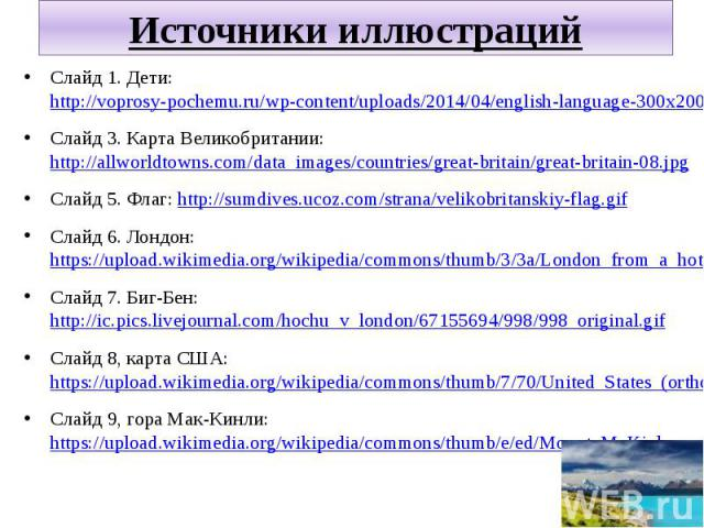 Источники иллюстраций Слайд 1. Дети: http://voprosy-pochemu.ru/wp-content/uploads/2014/04/english-language-300x200.jpg Слайд 3. Карта Великобритании: http://allworldtowns.com/data_images/countries/great-britain/great-britain-08.jpg Слайд 5. Флаг: ht…