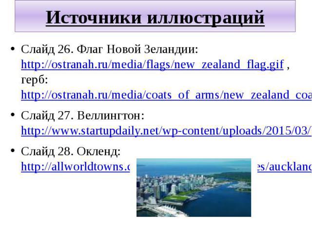 Источники иллюстраций Слайд 26. Флаг Новой Зеландии: http://ostranah.ru/media/flags/new_zealand_flag.gif , герб: http://ostranah.ru/media/coats_of_arms/new_zealand_coat_of_arms.jpg Слайд 27. Веллингтон: http://www.startupdaily.net/wp-content/uploads…