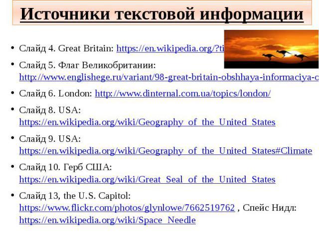 Источники текстовой информации Слайд 4. Great Britain: https://en.wikipedia.org/?title=Great_Britain Слайд 5. Флаг Великобритании: http://www.englishege.ru/variant/98-great-britain-obshhaya-informaciya-o.html Слайд 6. London: http://www.dinternal.co…