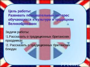 Задачи работы: Задачи работы: 1.Рассказать о традиционных британских праздниках