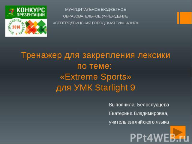 Тренажер для закрепления лексики по теме: «Extreme Sports» для УМК Starlight 9