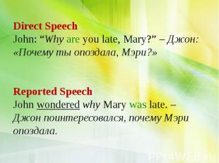 """Direct Speech John: """"Why are you late, Mary?"""" – Джон: «Почему ты опоздала, Мэри?"""
