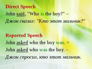 "Direct Speech John said, ""Who is the boy?"" – Джон сказал: ""Кто эт"