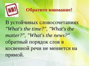 """В устойчивых словосочетаниях """"What's the time?"""", """"What's the matt"""