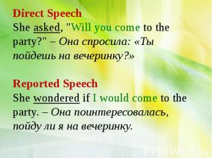 """Direct Speech She asked, """"Will you come to the party?"""" – Она спросила:"""