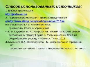 Список использованных источников: 1. Шаблон презентации http://pedsovet.su 2. Те