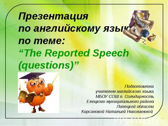 """Презентация по английскому языку по теме: """"The Reported Speech (questions)"""""""