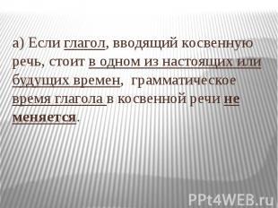 а) Если глагол, вводящий косвенную речь, стоит в одном из настоящих или будущих